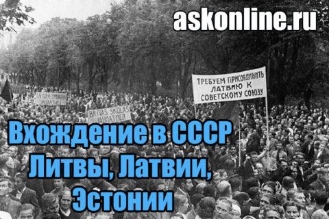 Вхождение в состав СССР Литвы, Латвии и Эстонии