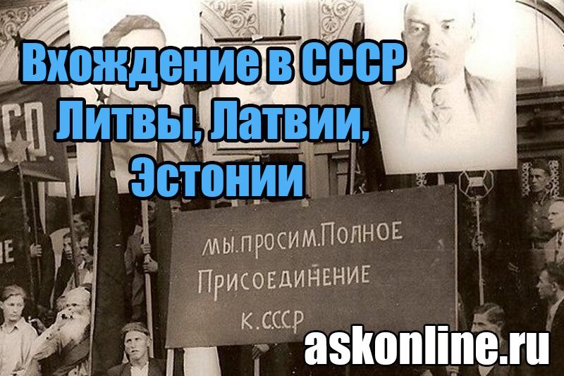 Полное присоединение Прибалтики к СССР