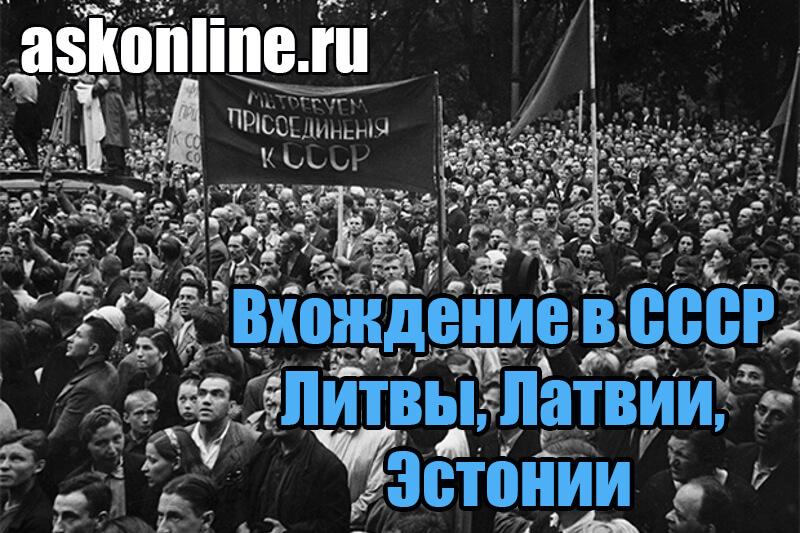 Присоединение к СССР Литвы, Латвии и Эстонии