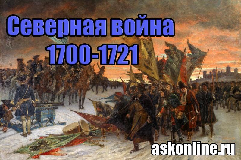 Северная война 1700-1721 кратко, ход, итоги, события