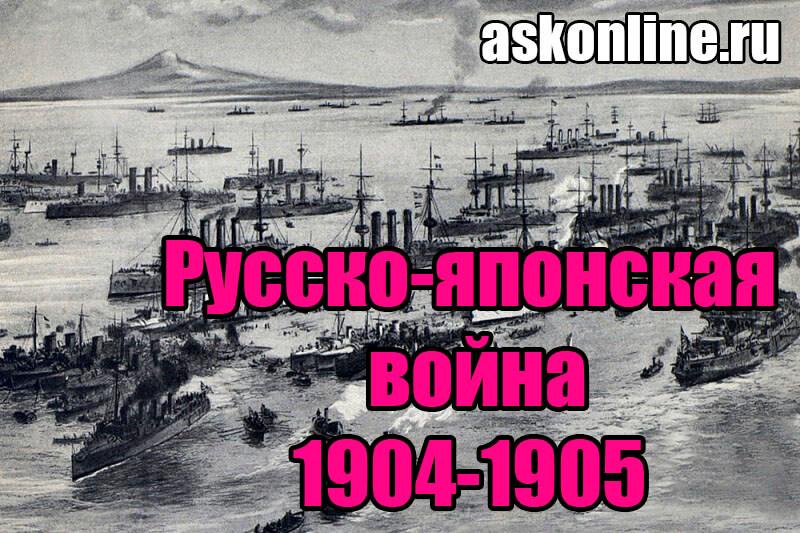Русско-японская война соотношение сил