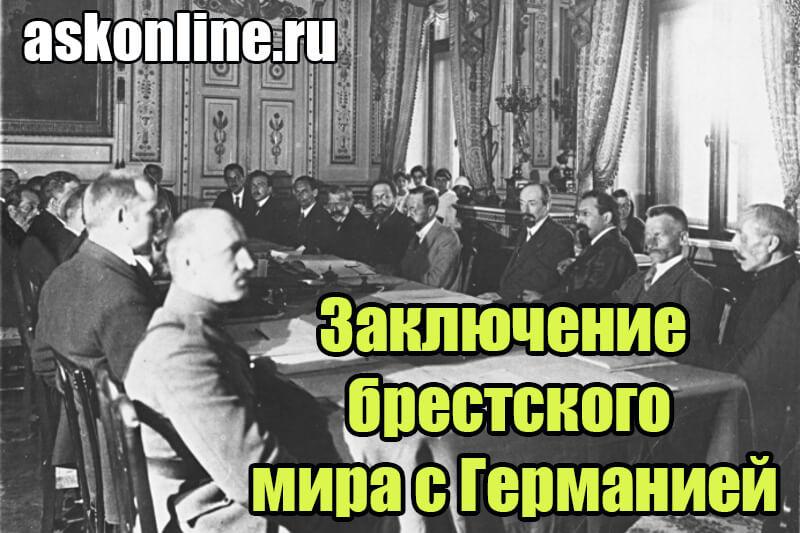 Заключение Брестского мира с Германией