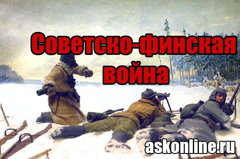 Изображение Советско-финской войны