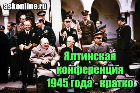 Ялтинская конференция 1945 года