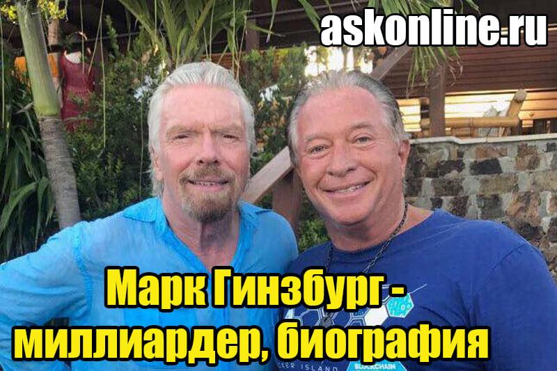Ричард Бренсон и Марк Гинзбург