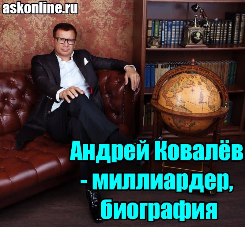 Состояние Андрея Ковалёва