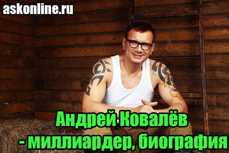 Татуировки Андрея Ковалёва