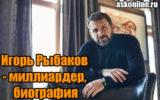 Игорь Рыбаков - миллиардер, биография