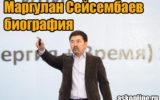 Маргулан Сейсембаев биография