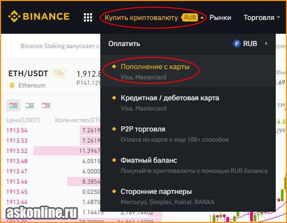 как купить криптовалюту на Binance за рубли
