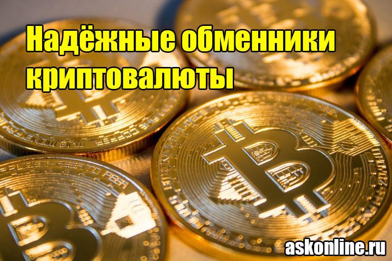 Надёжные обменники криптовалюты