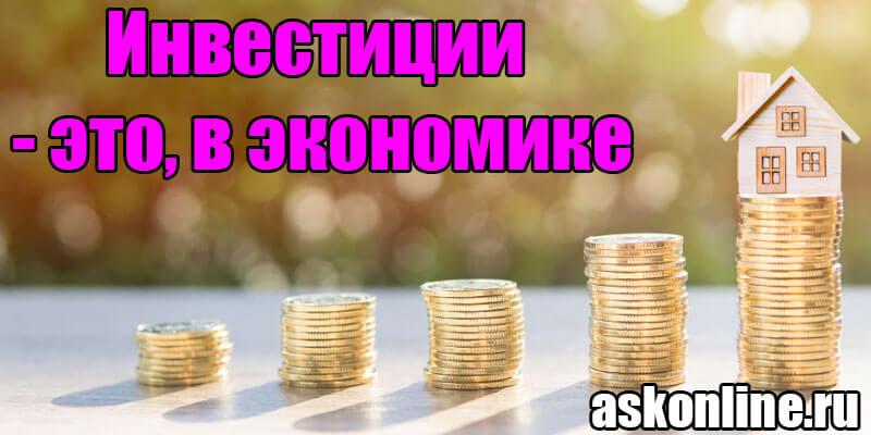 Инвестиции - это, в экономике