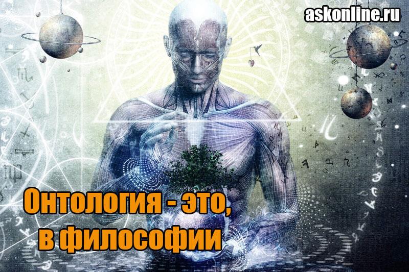 Онтология - это, в философии